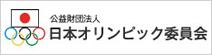 JOC - 日本オリンピック委員会